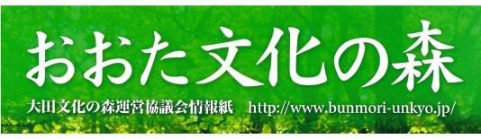 情報誌「おおた文化の森」