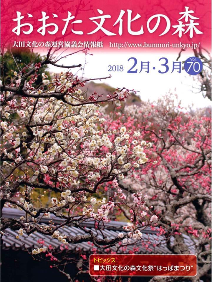 2・3月号(vol.70)