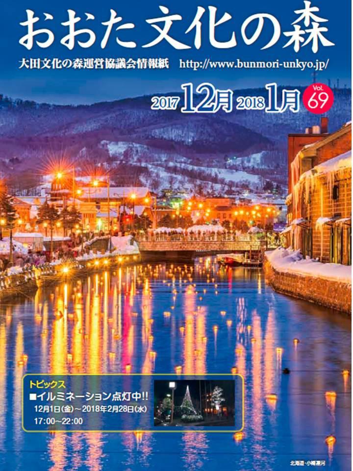 12・1月号(vol.69)