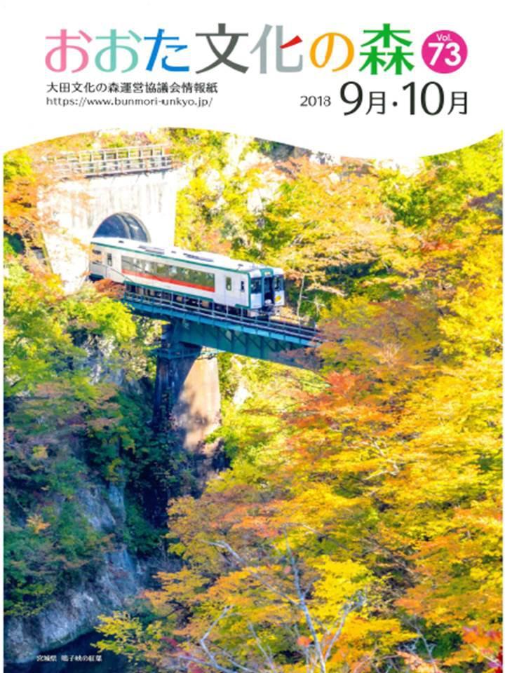 おおた文化の森9・10月号(vol.73)