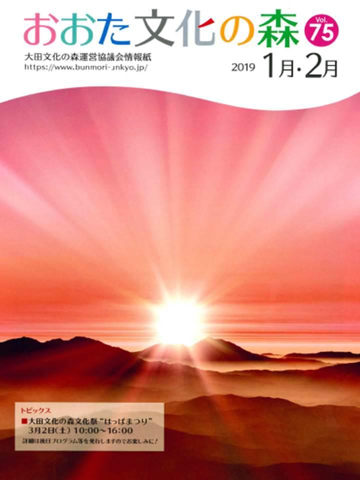おおた文化の森1・2月号(vol.75)