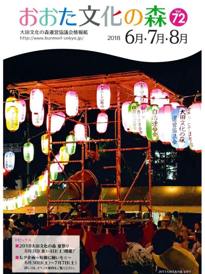 おおた文化の森6・7・8月号(vol.72)