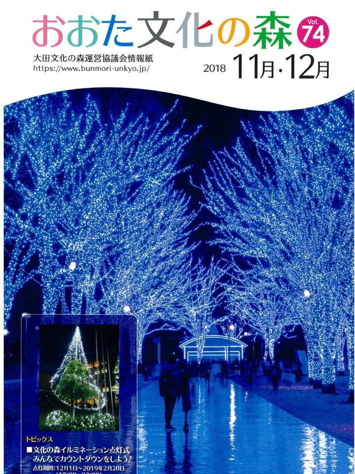 おおた文化の森11・12月号(vol.74)