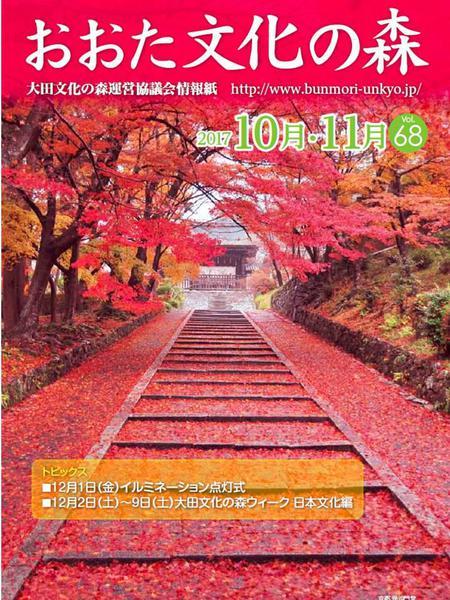 10・11月号(vol.68)
